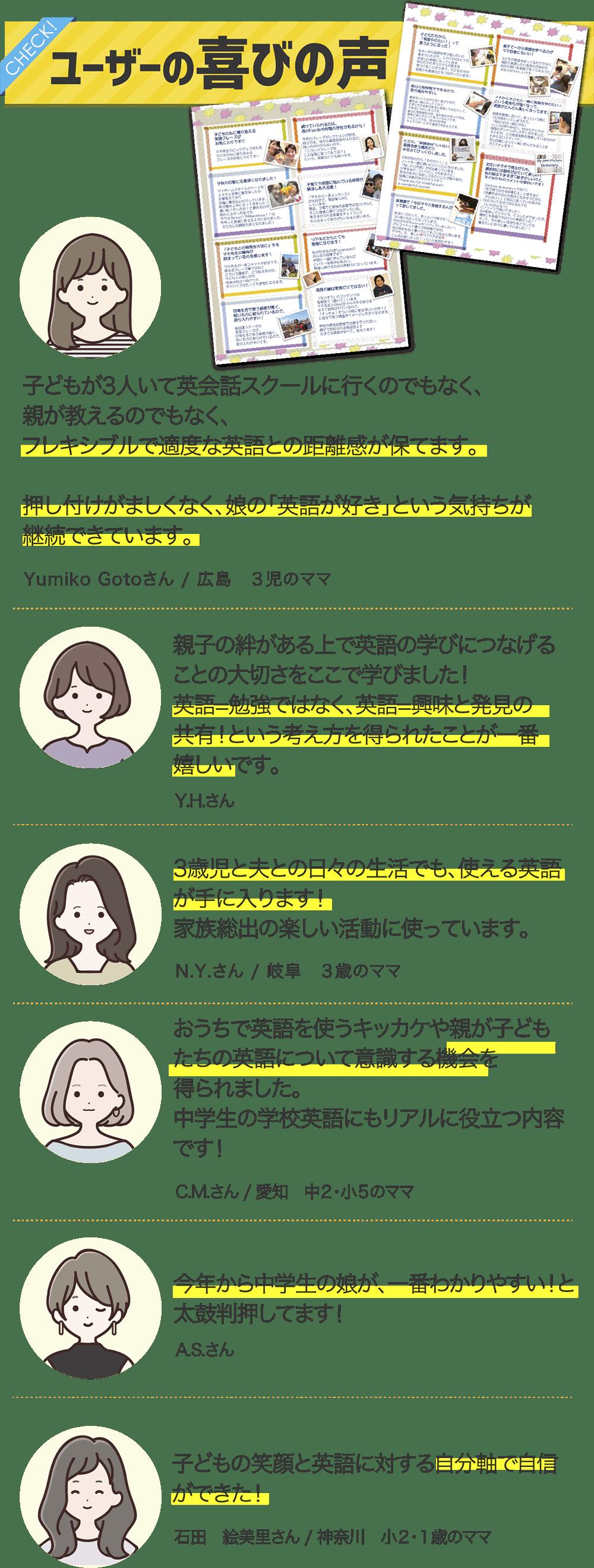 ユーザーの喜びの声