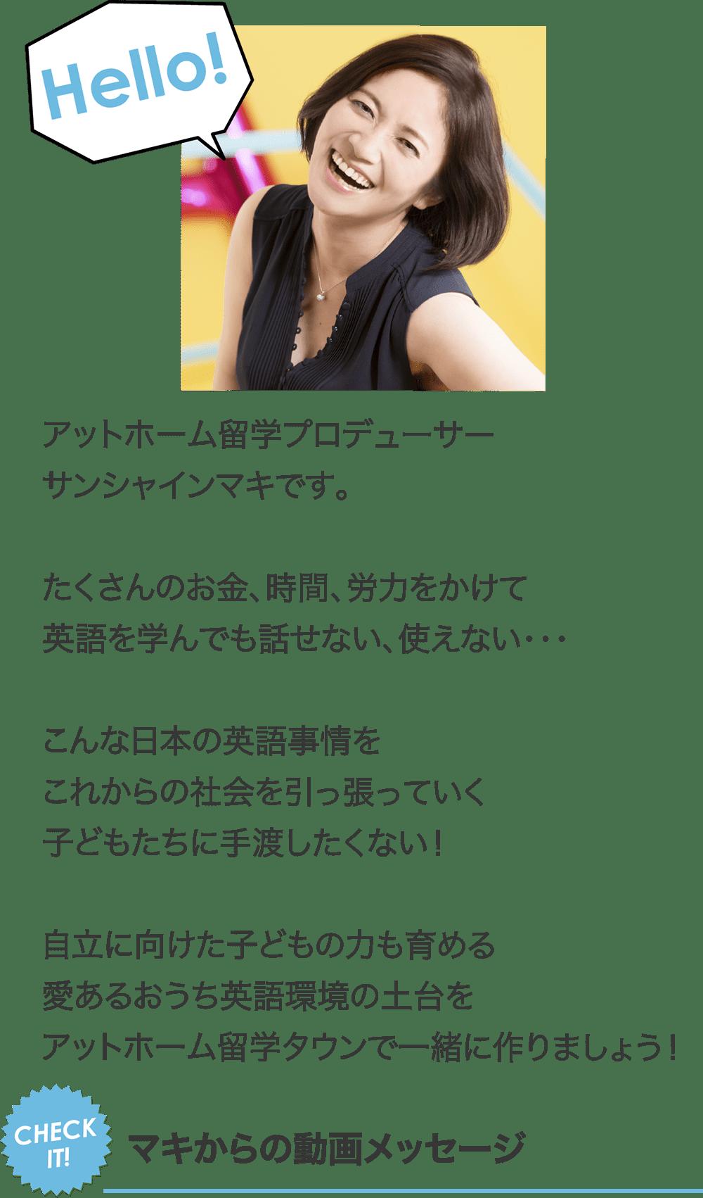 Hello! アットホーム留学プロデューサー サンシャインマキです。